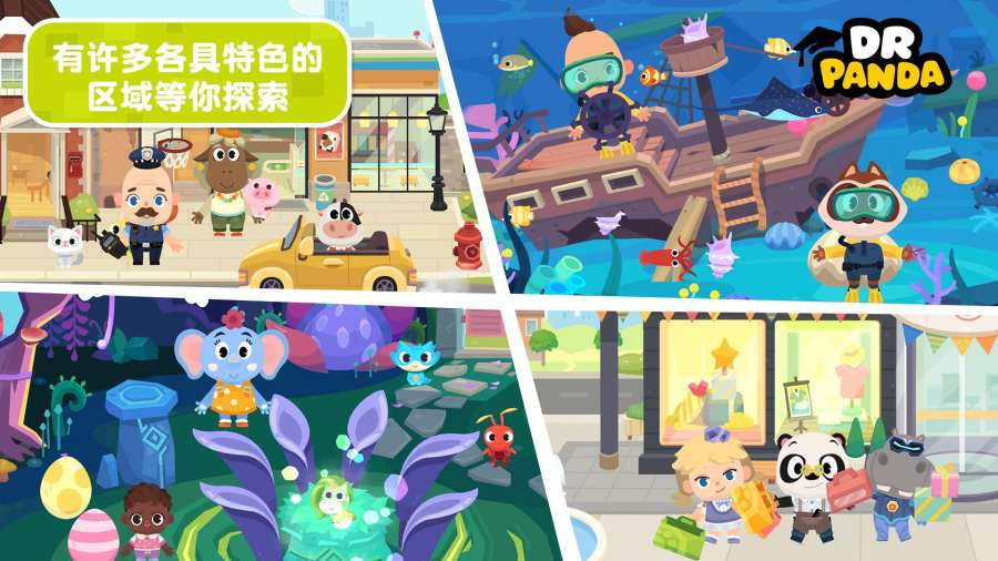 熊猫博士小镇合集截图4