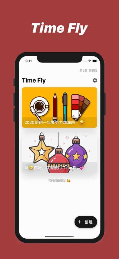 Time Fly - 和時間做朋友截圖0