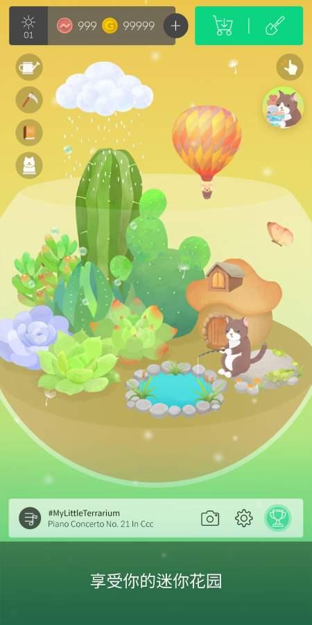 我的水晶花园截图2