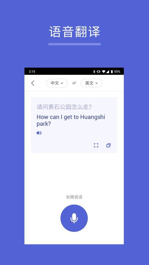 出国翻译王截图2