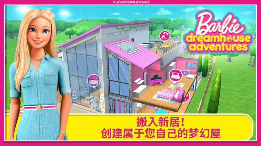 芭比梦幻小屋历险截图4