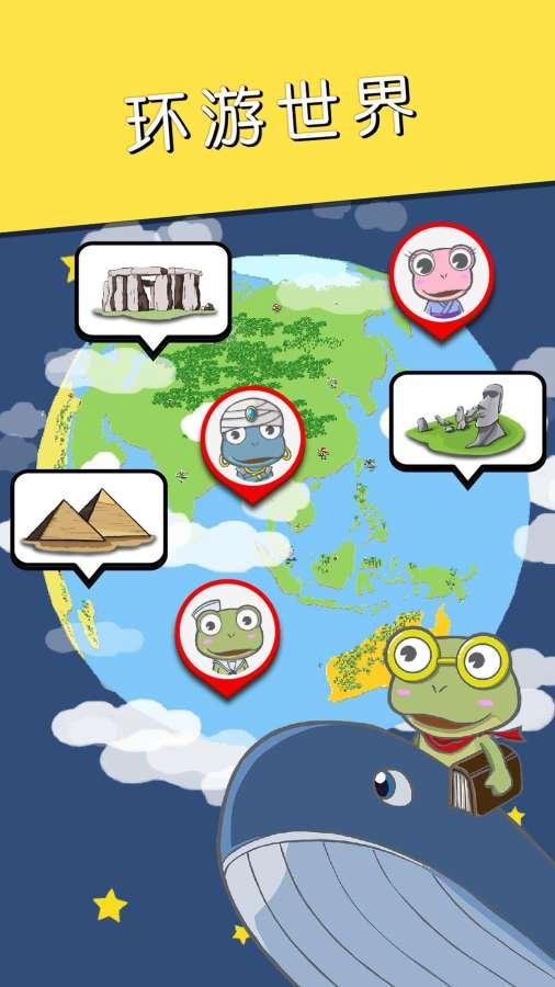 吃貨青蛙:環游世界截圖0