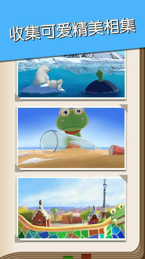 吃貨青蛙:環游世界截圖1