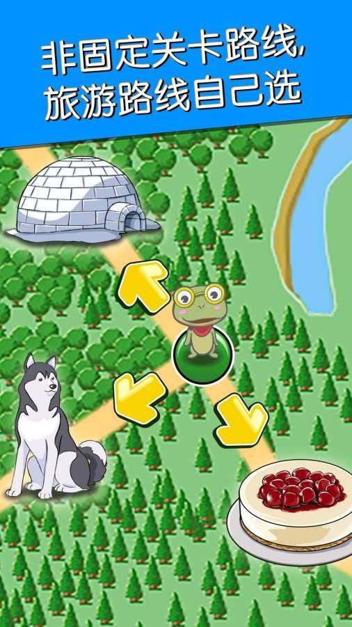 吃貨青蛙:環游世界截圖3