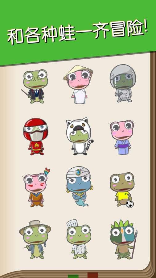 吃貨青蛙:環游世界截圖4
