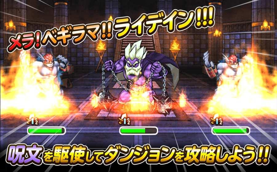 勇者斗恶龙怪兽篇截图3