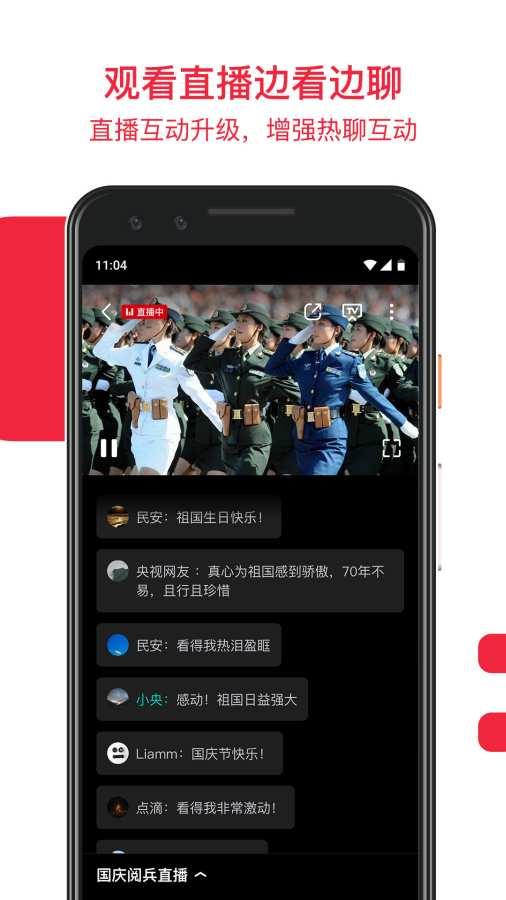 央视频—有品质的视频社交媒体截图2