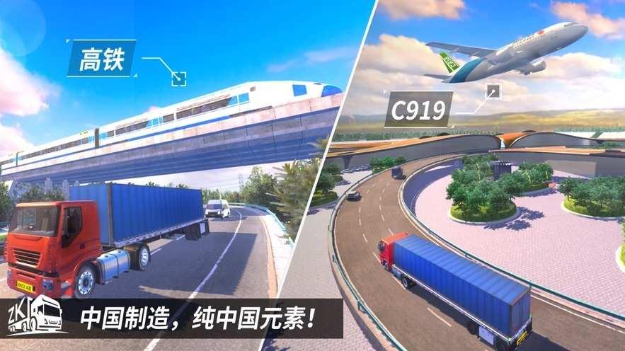 中国卡车之星 安卓版