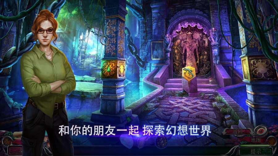 秘密组织8:重归隐秘王国截图3