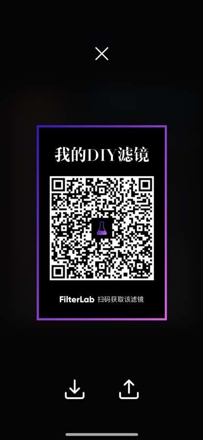 FilterLab - 滤镜实验室截图4