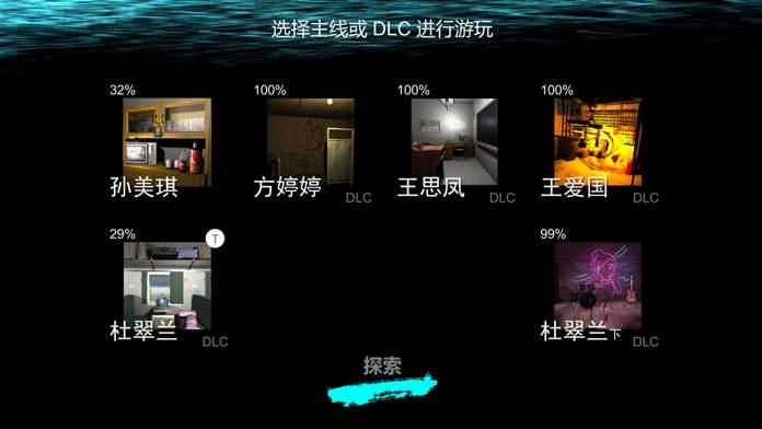 孙美琪 测试版截图3