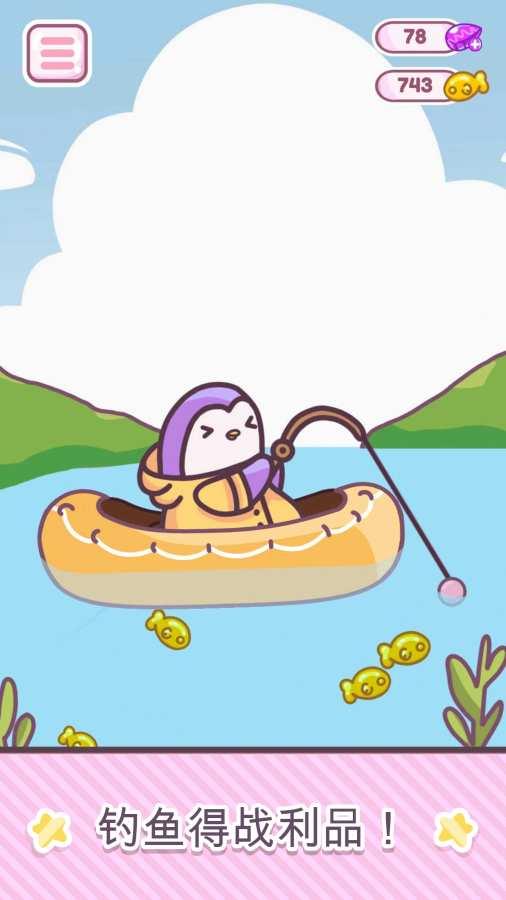 萌企鹅乐园截图3