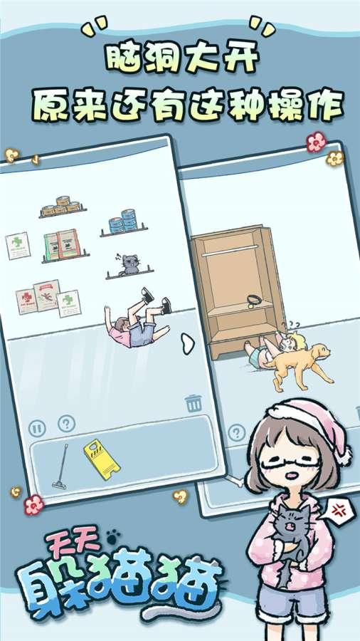 天天躲猫猫截图2