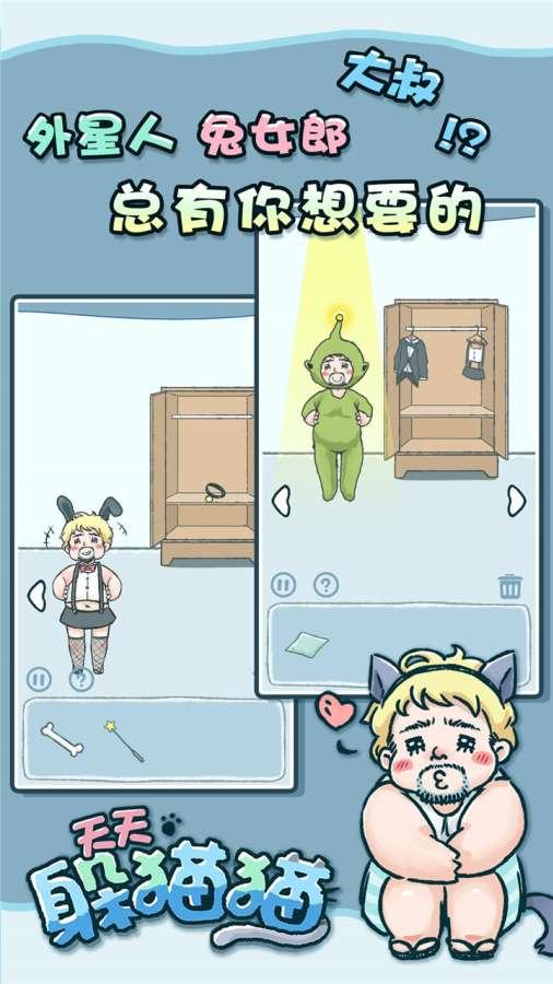 天天躲猫猫截图4