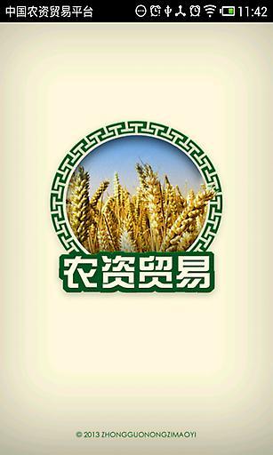 中国农资贸易平台