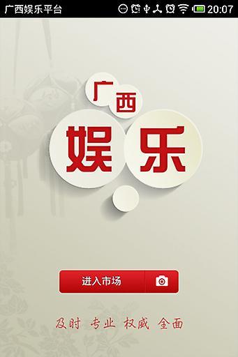 广西娱乐平台