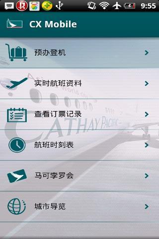 国泰航空手机服务截图1