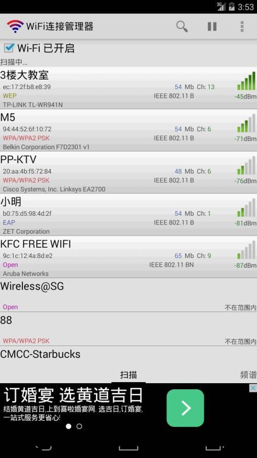 WiFi连接管理器截图0