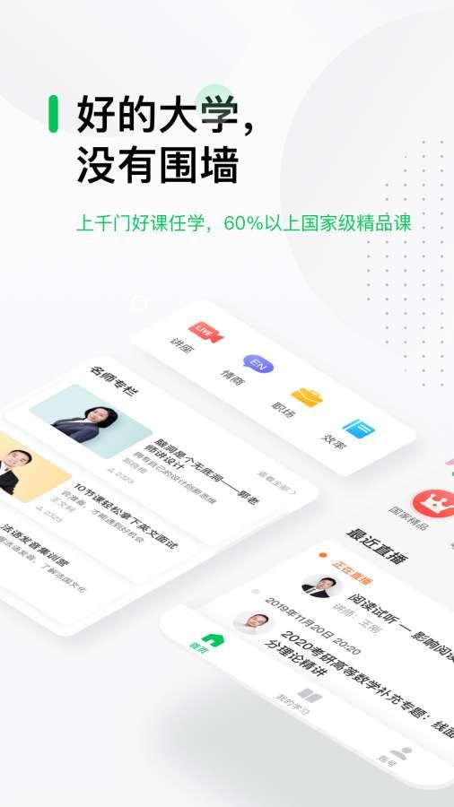 中国大学MOOC截图0
