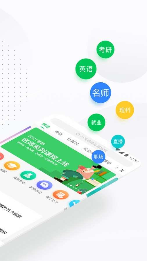 中国大学MOOC截图1