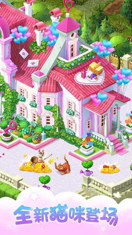 梦幻花园截图3