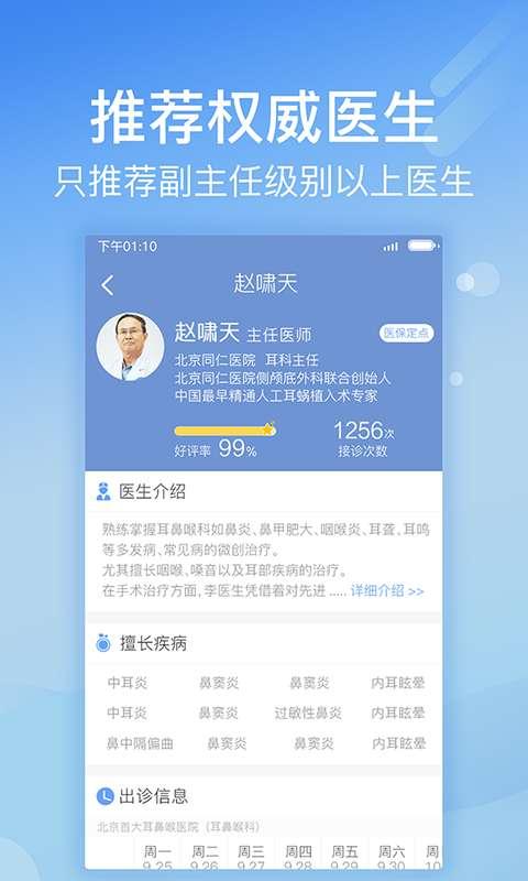 北京医院挂号网114截图3