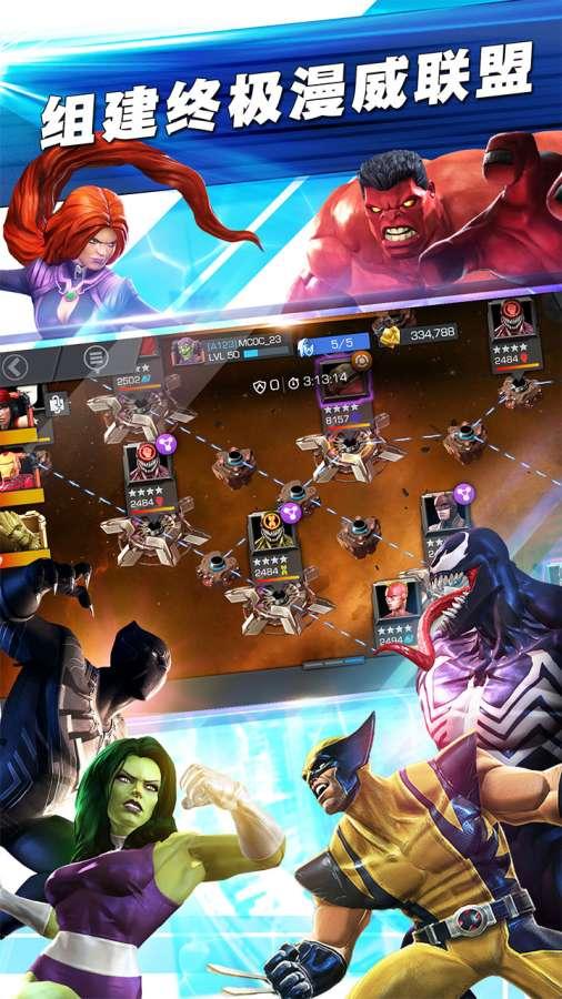 漫威:超级争霸战截图1