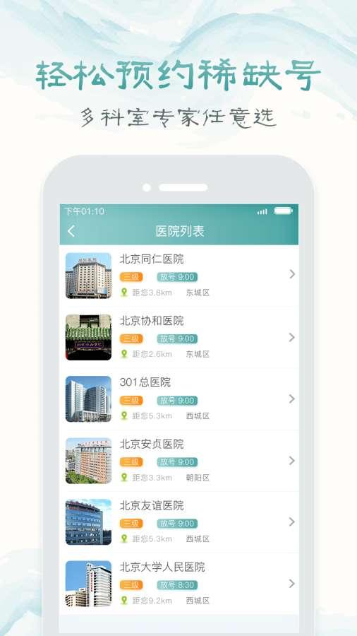 北京医院挂号通114挂号网截图1