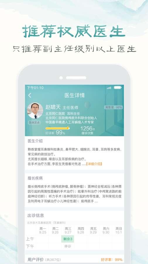 北京医院挂号通114挂号网截图2