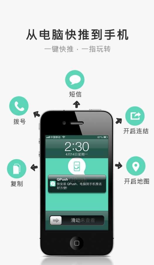 QPush 快推 - 從電腦到手機最方便的文字推送工具截圖0