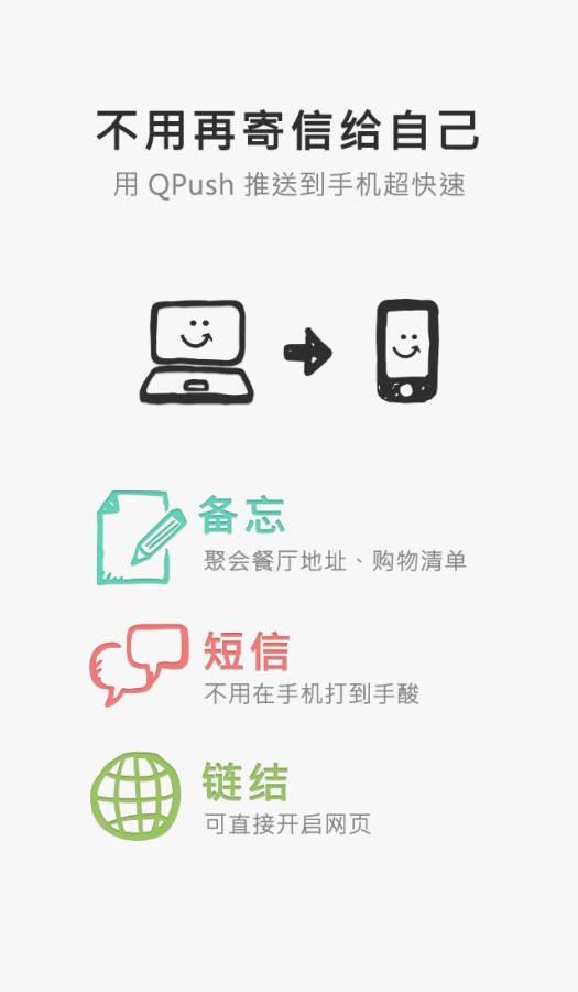 QPush 快推 - 從電腦到手機最方便的文字推送工具截圖3