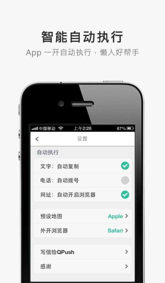 QPush 快推 - 從電腦到手機最方便的文字推送工具截圖4