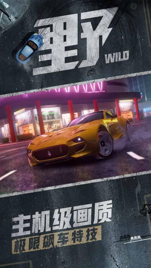 狂野飙车9:竞速传奇截图1