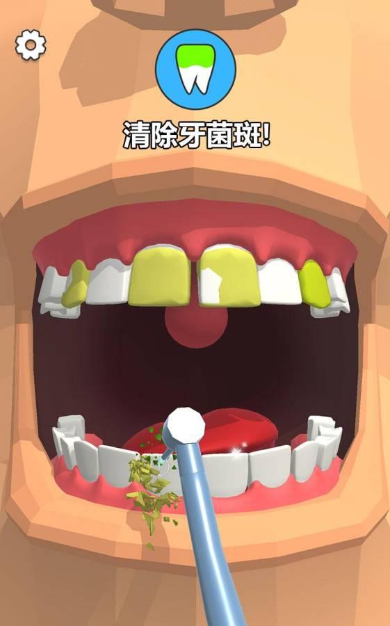 牙医也疯狂截图0