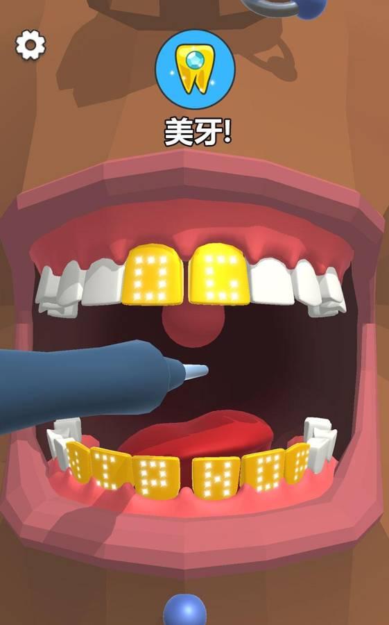 牙医也疯狂截图3