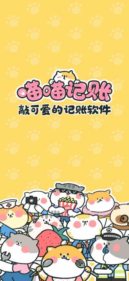 喵喵记账-超可爱的萌宠记账app截图0