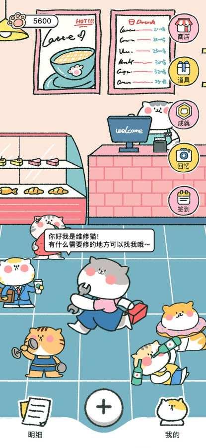 喵喵记账-超可爱的萌宠记账app截图1