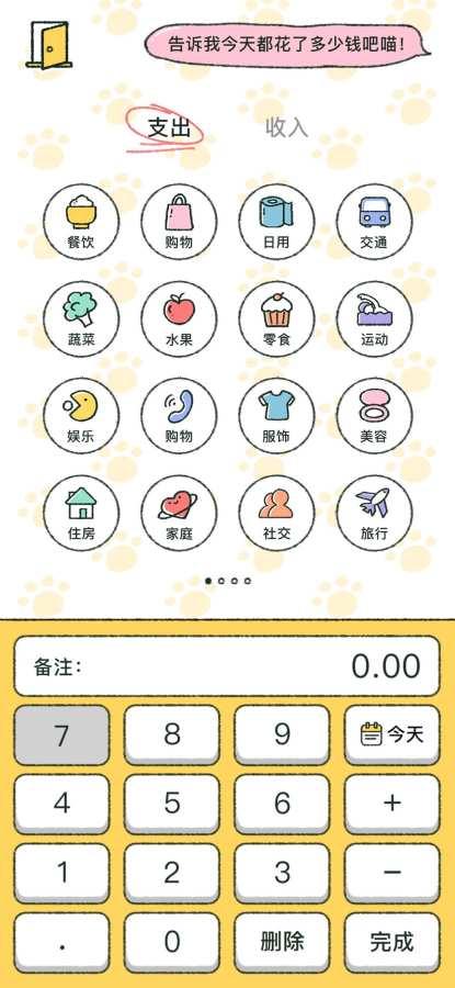 喵喵记账-超可爱的萌宠记账app截图2