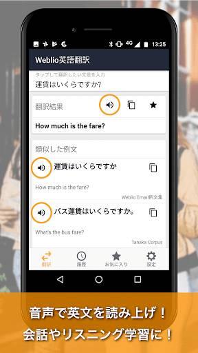 英語翻訳Weblio - 無料英訳/和訳アプリ・英語辞書・英文を訳す・日本語訳・ビジネス