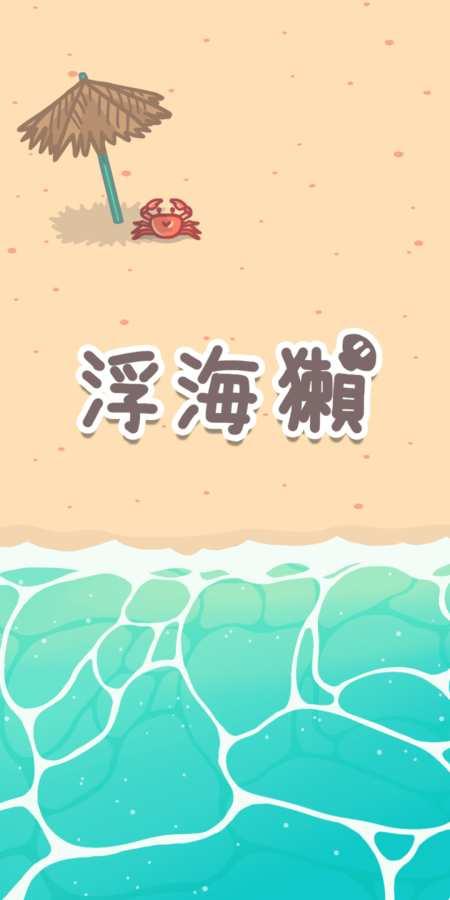 浮海獭截图0