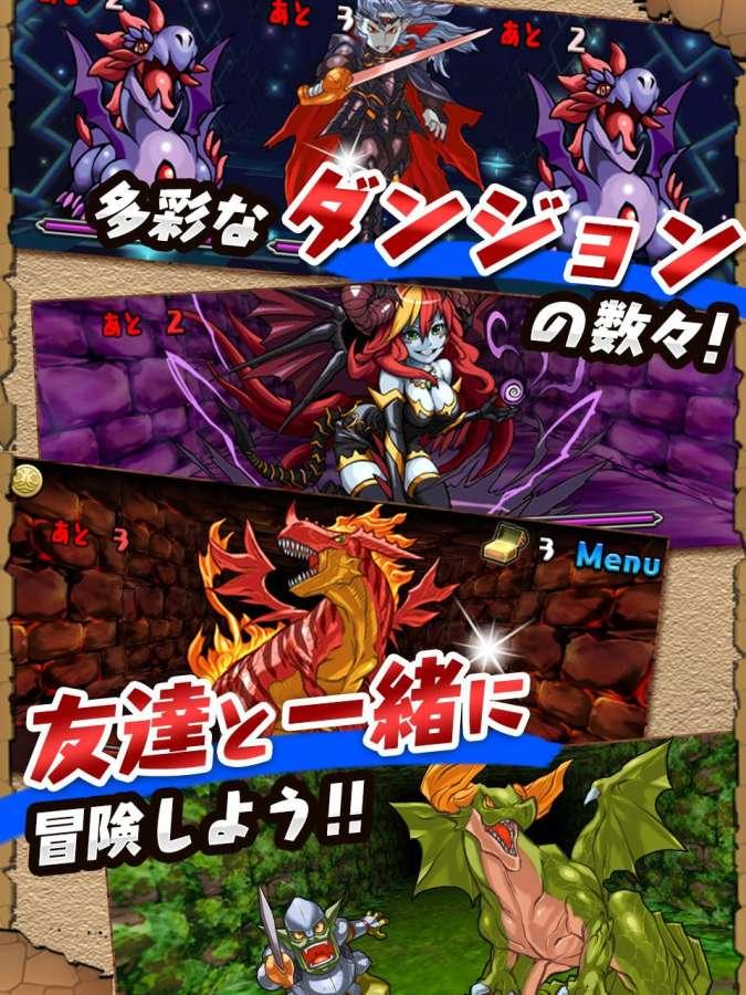 智龙迷城 日服版 Puzzle&Dragons截图3