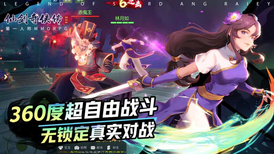 仙劍奇俠傳移動版截圖3