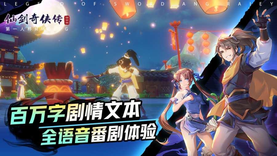 仙剑奇侠传移动版截图4
