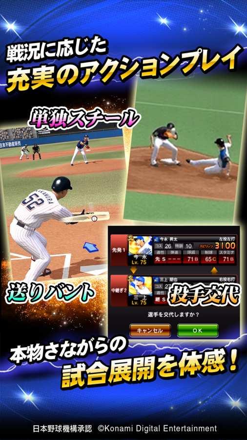 职棒野球魂A截图1