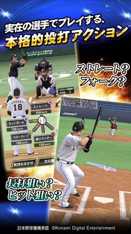 职棒野球魂A截图2