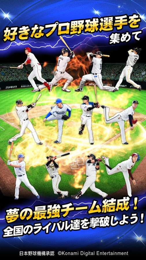 职棒野球魂A截图3