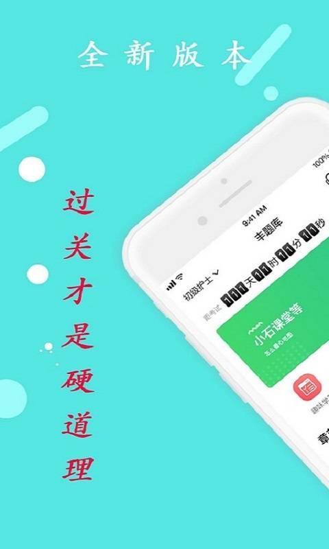口腔执业医师学习平台
