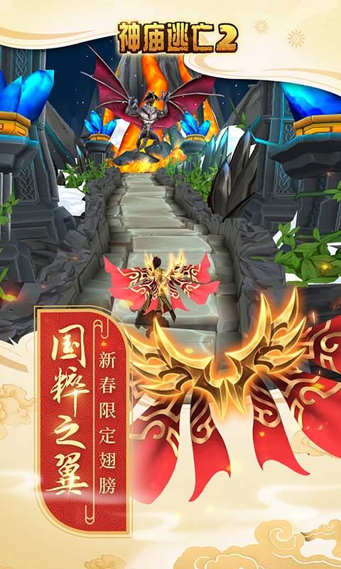 神庙逃亡2截图3