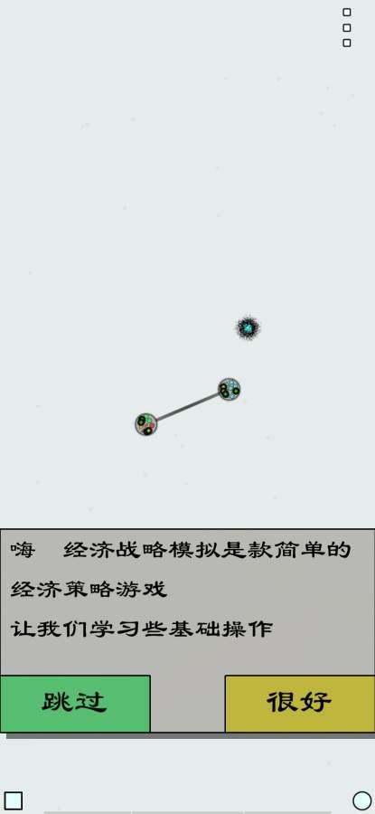 经济战略模拟截图1