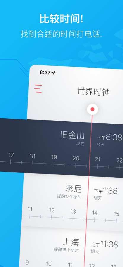 先知世界鐘 - 时间转换器截图0